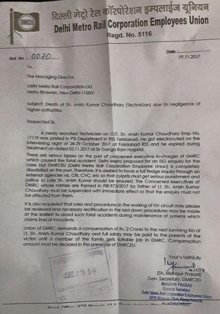 DMRC इसके दोषी अधिकारियों के खिलाफ प्राथमिकी दर्ज करवाई जाए : यूनियन