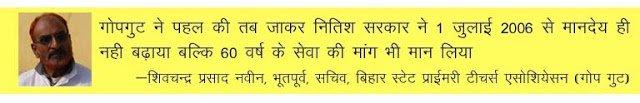 "Mr. Shivchandra Prasad Naveen, former Secretary of Bihar State Primary Teachers Association ""Gopa Gut"""