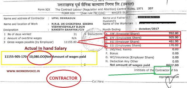 UPNAL Contract Worker Salary slip 2017