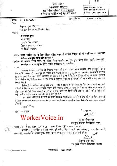 इसके बाद श्री बैजूनाथ कुमार सिंह, उप मुख्य निर्वाचन पदाधिकारी बिहार ने भी शिवचंद्र प्रसाद नवीन के मांग पत्र को श्री वरिंदर कुमार, प्रधान सचिव, भारत निर्वाचन आयोग को भेजा है.